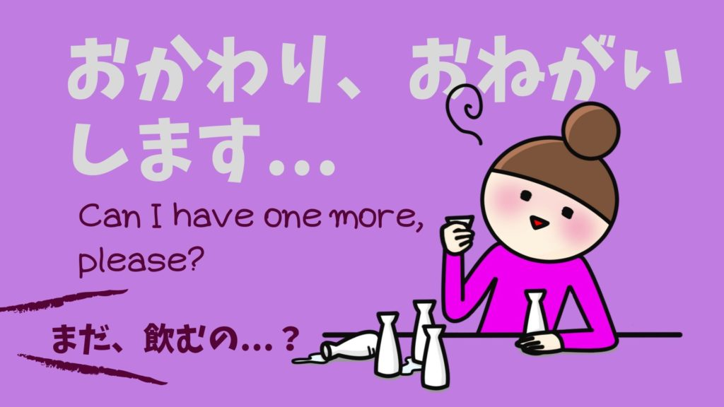 How do you say 'Please' in Japanese? — Meaning of 'Onegaishimasu' and Pronunciation