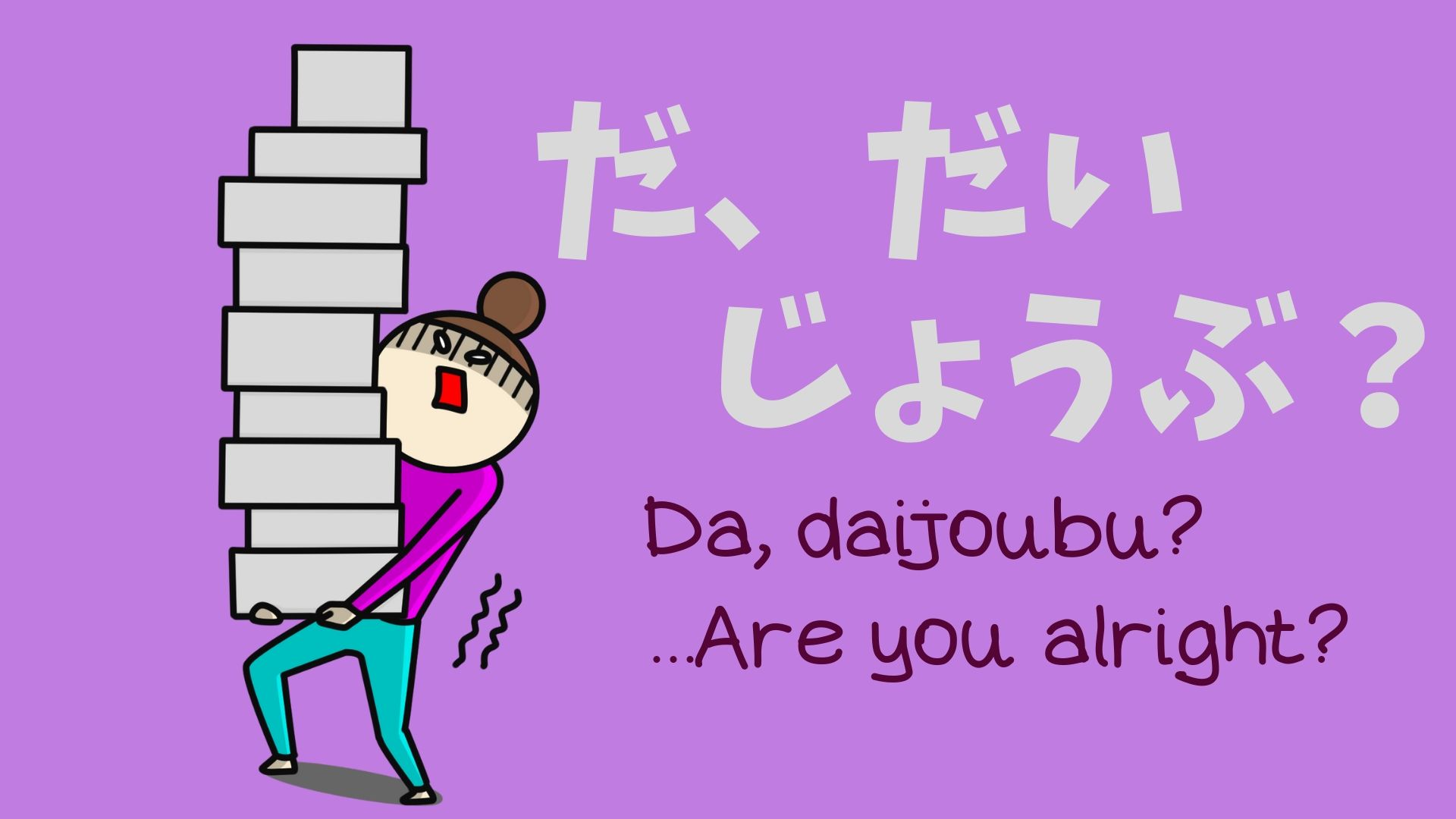 What does 'Daijoubuだいじょうぶ' mean? — Pronunciation and How to Use it