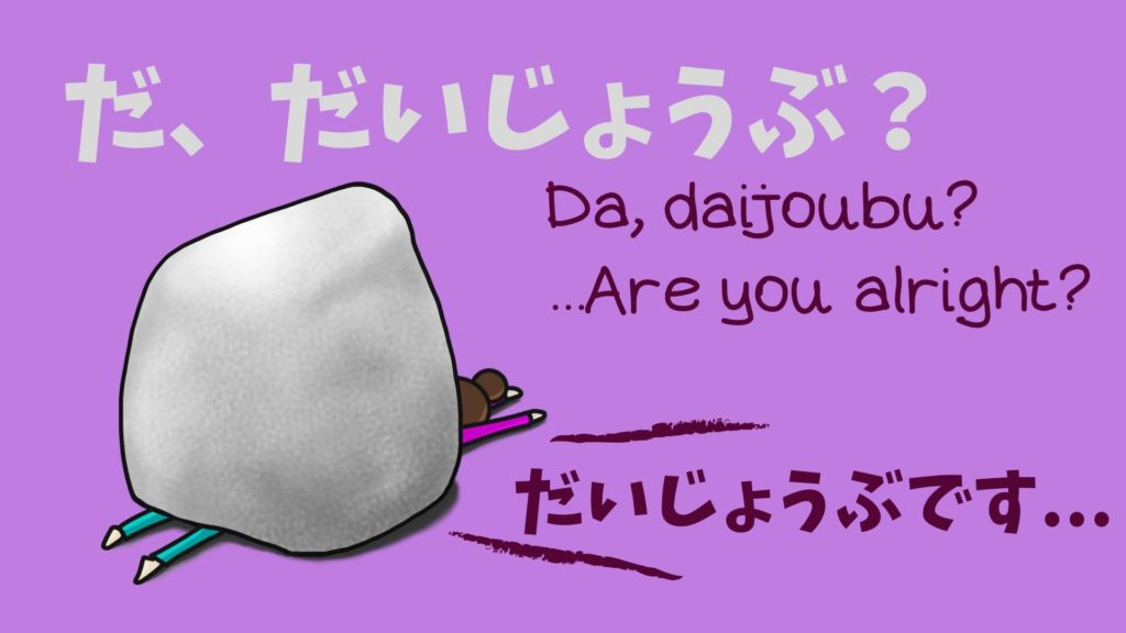 What does Daijoubu mean?