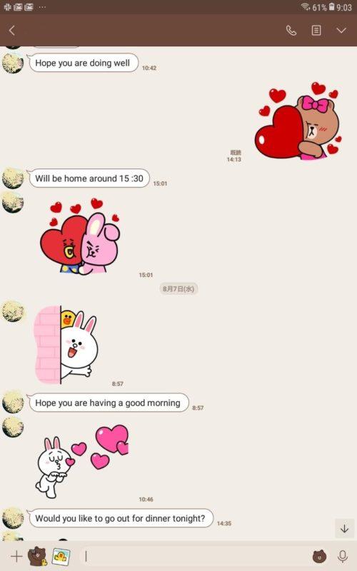 Conversation with my boyfriend on LINE