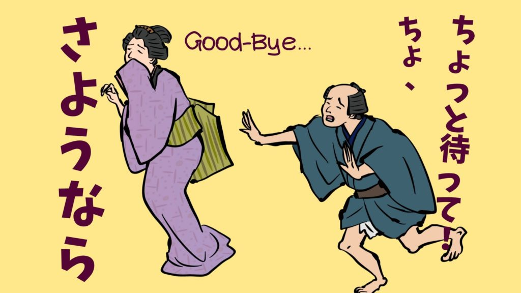 How to say 'See you again' or 'Goodbye' in Japanese? and What does 'Sayonara' mean?