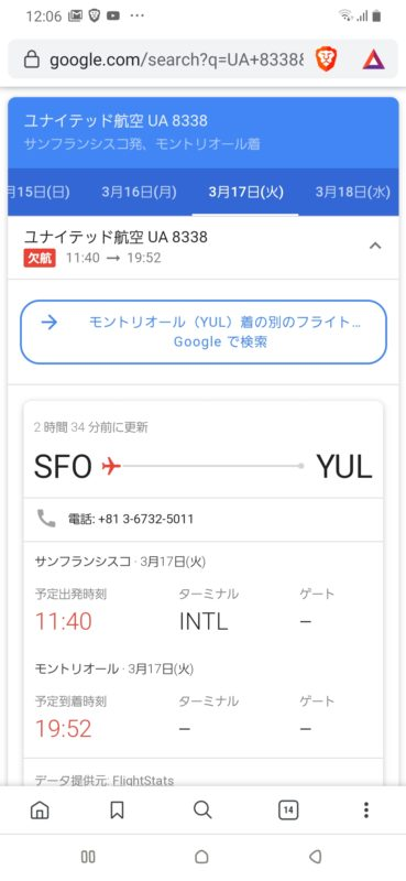 Flight was cancelled SFO-YUL